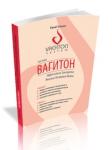 """""""СИСТЕМА ВАГИТОН - эффективная тренировка женских интимных мышц"""""""